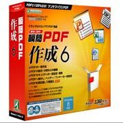 瞬簡PDF 作成 6 [Windowsソフト]