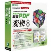 瞬簡PDF 変換 8 [Windows]