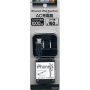 RBAC053 [iPhone5対応AC充電器 BK 1A]