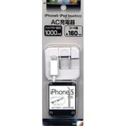 RBAC054 [iPhone5対応AC充電器 WH 1A]