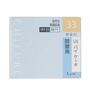 ちふれUVバイケーキ詰替用33 [ファンデーション 33 オークル系 SPF33/PA++ 水あり・水なし両用タイプ]