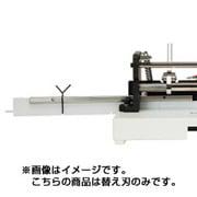 PK-513LNH [断裁機替刃 PK-513LN専用]