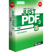 JUST PDF 3 作成 通常版 [Windows]