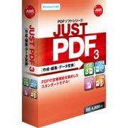 JUST PDF 3 作成・編集・データ変換 通常版 [Windows]