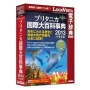 ブリタニカ国際大百科事典 小項目版 2013 [Windows&Macソフト]