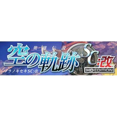 英雄伝説 空の軌跡SC:改 HD EDITION [PS3ソフト]
