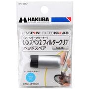 KMC-LP10SH [レンズペン2 フィルタークリア SV スペア]