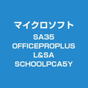 SA35 Office Professional Plus L&SA School PC A 5Y [ライセンスソフト]