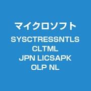 SysCtrEssntlsCltML JPN LicSAPk OLP NL [ライセンスソフト]