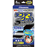 STRONG [4枚(2枚×2袋)入り]