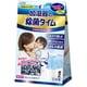 加湿器の除菌タイム スティックタイプ 10gX3包 [加湿器洗浄除菌剤]