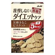 リセットボディ 黒糖きなこビスケット 4袋入 [ダイエットサポート食品]