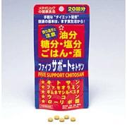ファイブサポートキトサン160粒 [健康食品]