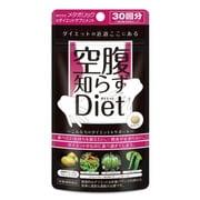 空腹知らずDiet60粒 [健康食品]
