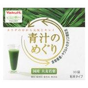 青汁のめぐり(30袋) [健康食品]