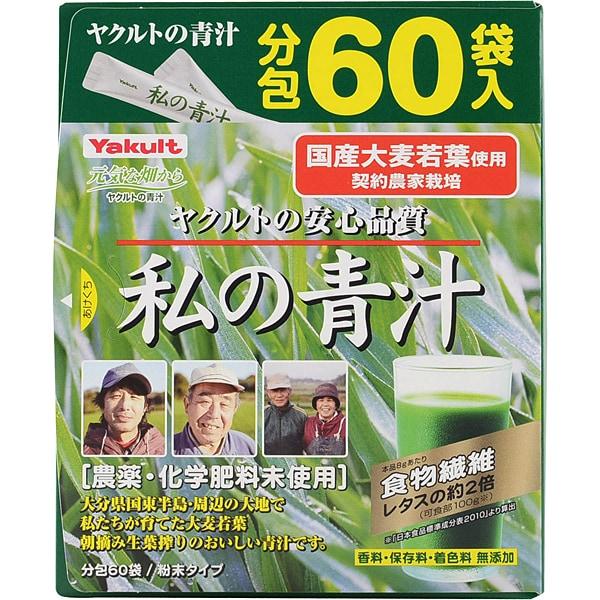 私の青汁(60袋) [健康食品]