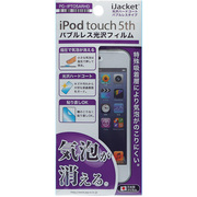 PG-IPTO5ARHG [iPod touch 第5世代用 液晶保護フィルム 光沢ハードコート]