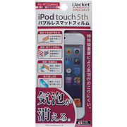 PG-IPTO5ARAG [iPod touch 第5世代用 液晶保護フィルム 指紋防止]