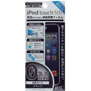 PG-IPTO5ZRHDBK [iPod touch 第5世代用 液晶保護フィルム ブラック 光沢]