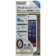 PG-IPTO5ZRHDWH [iPod touch 第5世代用 液晶保護フィルム ホワイト 光沢]
