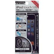 PG-IPTO5ZRAGBK [iPod touch 第5世代用 液晶保護フィルム ブラック マットコート]