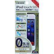 PG-IPTO5ZRAGWH [iPod touch 第5世代用 液晶保護フィルム ホワイト マットコート]
