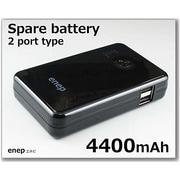 ACL44U565 [AC充電対応 USBモバイルバッテリー enep~エネピ~ 4400mAh USB出力:2ポート 最大合計:2.2A ブラック]