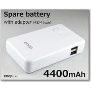 ACL44Ui556 [AC充電対応 USBモバイルバッテリー enep~エネピ~ 4400mAh USB出力:2ポート 最大合計:2.2A ホワイト]