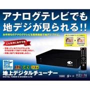 K-DIGIBOX-H3 [地上デジタルチューナー HDMIセレクター搭載]
