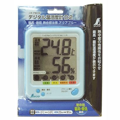 73056 [デジタル温湿度計 D-2 最高・最低 熱中症注意 アクアブルー]
