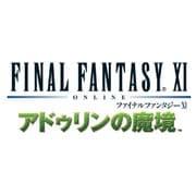 ファイナルファンタジーXI アドゥリンの魔境 拡張ディスク [PS2ソフト]