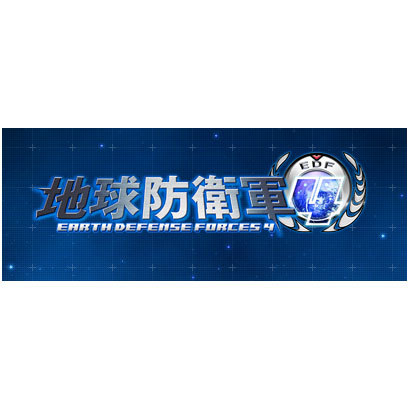 地球防衛軍4 [PS3ソフト]