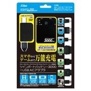 ツインポートバッテリー3000 + USB AC アダプター [3DS LL/3DS/DSi LL/DSi/PS Vita/PSP/iPhone/iPod/スマートフォン/携帯電話用]