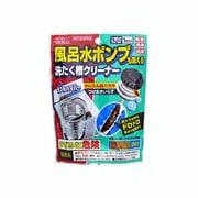風呂水ポンプも洗える洗たく槽クリーナー [ダブルハイパー]