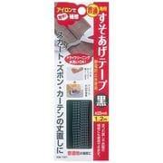 すそあげテープ 普通地用 黒 静電防止糸使用 1.2m