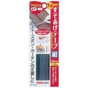 すそあげテープ 普通地用 紺 静電防止糸使用 1.2m