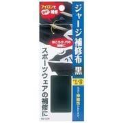 ジャージ補修布 黒 11cm×32cm