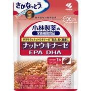 ナットウキナーゼ EPA DHA 30粒入り 約30日分 [小林製薬の栄養補助食品]