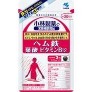 ヘム鉄 葉酸 ビタミンB12 90粒入り 約30日分 [小林製薬の栄養補助食品]