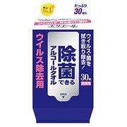 エリエール 除菌できる アルコールタオル ウイルス除去用携帯用 30枚