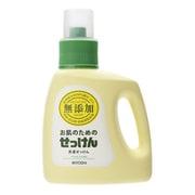 無添加 お肌のための洗濯用液体せっけんボトル1200mL
