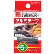 アルミテープ [5cmX1.7m]