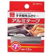 アルミテープ [7cmX1.2m]