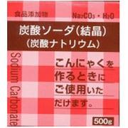 炭酸ソーダ(結晶) 500g [食品添加物]