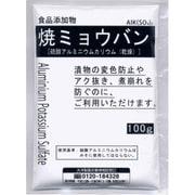 焼きミョウバン 100g [食品添加物]