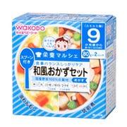 栄養マルシェ 和風おかずセット(茶わんむし/筑前煮) 80g×2 [対象月齢:9ヶ月頃~]