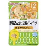グーグーキッチン 野菜あんかけ豆腐ハンバーグ 80g [対象月齢:12ヶ月頃~]