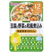 グーグーキッチン 豆腐と野菜の和風煮込み 80g [対象月齢:12ヶ月頃~]
