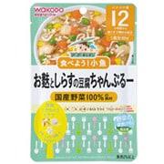 グーグーキッチン お麩としらすの豆腐ちゃんぷるー 80g [対象月齢:12ヶ月頃~]