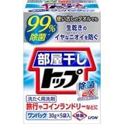 部屋干しトップ シトラスフルーティの香り ワンパック 30g×5袋 [粉末洗剤]